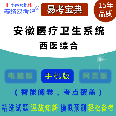 2018年安徽医疗卫生系统招聘考试(西医综合)易考宝典手机版