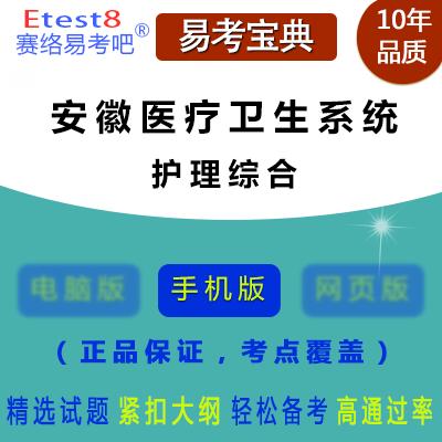 2018年安徽医疗卫生系统招聘考试(护理综合)易考宝典手机版