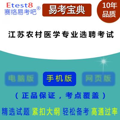 2019年江苏农村医学专业选聘考试易考宝典手机版