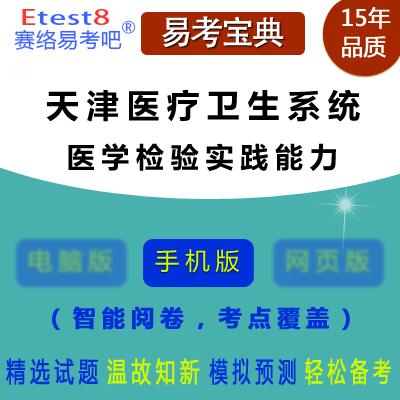 2018年天津医疗卫生系统招聘考试(医学检验实践能力)易考宝典手机版
