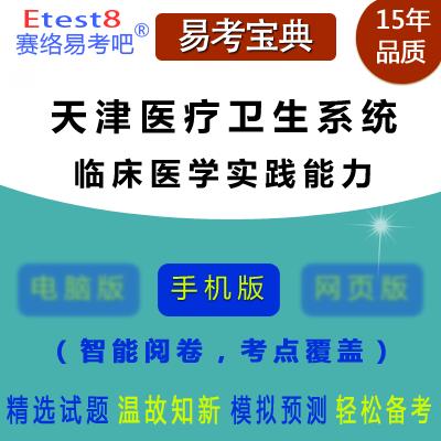 2018年天津医疗卫生系统招聘考试(临床医学实践能力)易考宝典手机版