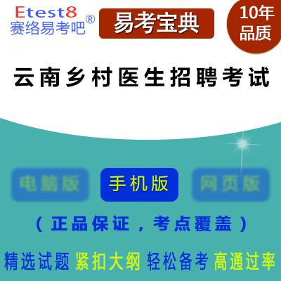 2019年云南乡村医生招聘考试易考宝典手机版