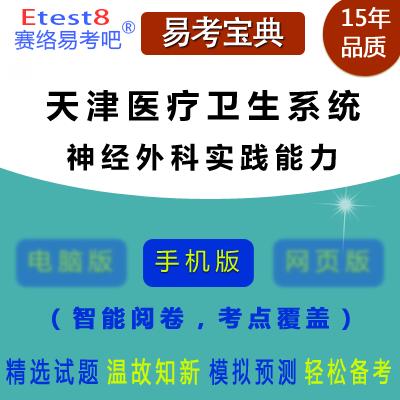 2019年天津医疗卫生系统招聘考试(神经外科实践能力)易考宝典手机版