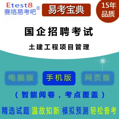 2019年国企招聘考试(土建工程项目管理)易考宝典手机版