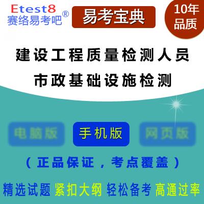 2018年建设工程质量检测人员考试(市政基础设施检测)易考宝典手机版