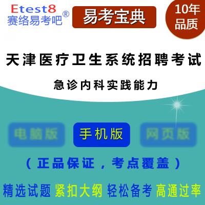 2019年天津医疗卫生系统招聘考试(急诊内科实践能力)易考宝典手机版