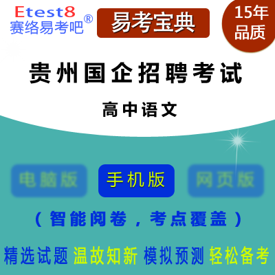 2018年贵州国企招聘考试(高中语文)易考宝典手机版