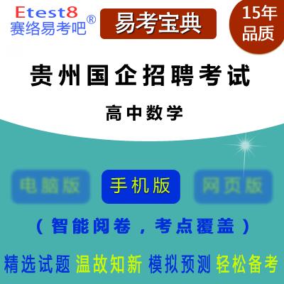 2018年贵州国企招聘考试(高中数学)易考宝典手机版