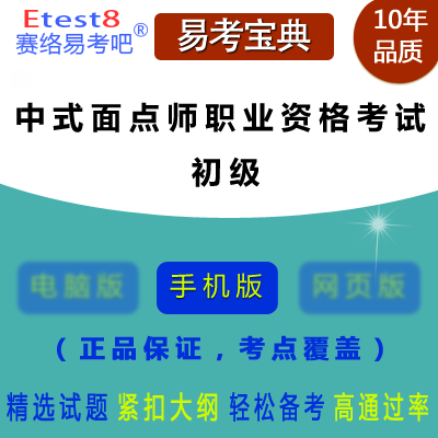 2019年中式面点师职业资格考试(初级)易考宝典手机版