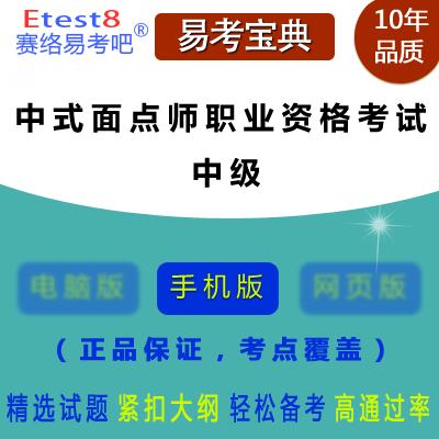 2019年中式面点师职业资格考试(中级)易考宝典手机版
