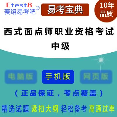 2018年西式面点师职业资格考试(中级)易考宝典手机版