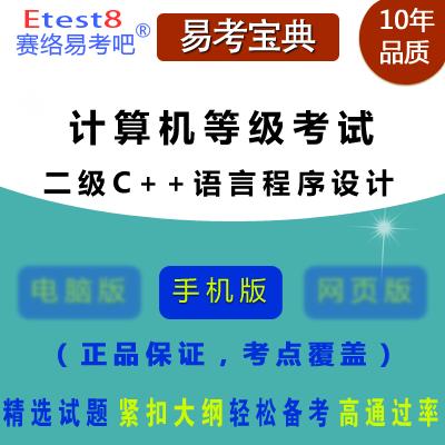 2017年计算机等级考试(二级C++语言程序设计)易考宝典软件(手机版)