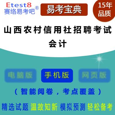 2018年山西农村信用社招聘考试(会计)易考宝典手机版