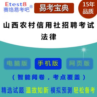 2018年山西农村信用社招聘考试(法律)易考宝典手机版