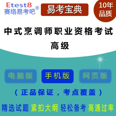 2018年中式烹调师职业资格考试(高级)易考宝典手机版