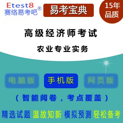 2019年高级经济师考试(农业专业实务)易考宝典手机版