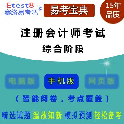 2019年注册会计师全国统一考试(综合阶段)易考宝典手机版