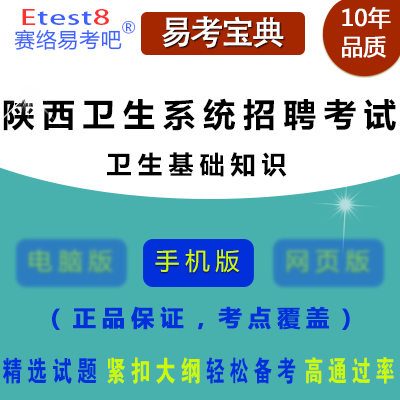 2017年陕西卫生系统招聘考试(卫生基础知识)易考宝典手机版