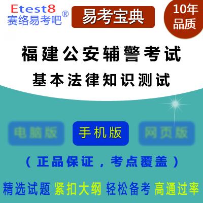 2019年福建公安警务辅助人员招聘考试(基本法律知识测试)易考宝典手机版