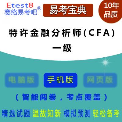 2019年一级特许金融分析师(CFA)考试易考宝典手机版