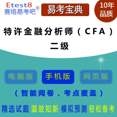 2019年二级特许金融分析师(CFA)考试易考宝典手机版