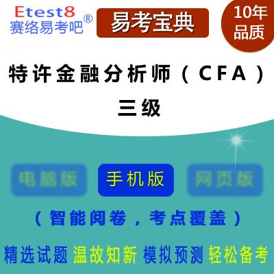 2019年三级特许金融分析师(CFA)考试易考宝典手机版