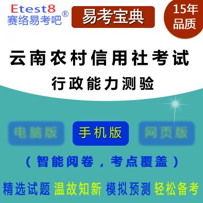 2019年云南农村信用社公开招聘考试(行政能力测验)易考宝典手机版