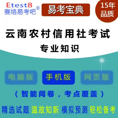 2019年云南农村信用社公开招聘考试(专业知识)易考宝典手机版
