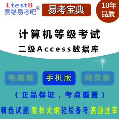 2018年计算机等级考试(二级Access数据库程序设计)易考宝典手机版