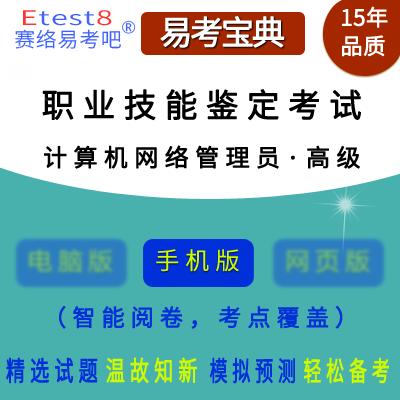 2019年职业技能鉴定考试(计算机网络管理员・高级)易考宝典手机版