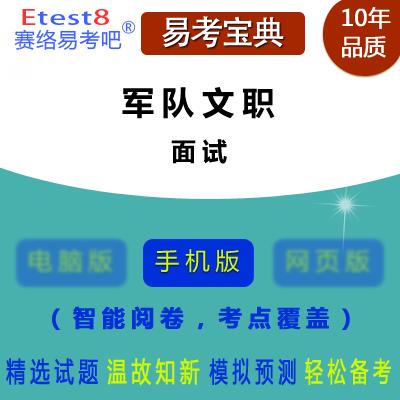 2019年军队文职人员招聘考试(面试)易考宝典手机版