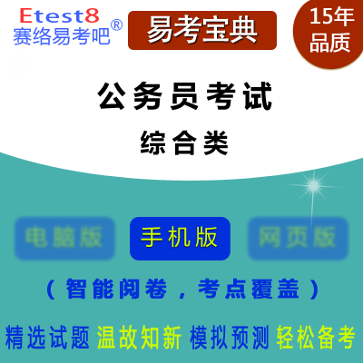 2019年公务员考试(综合类)易考宝典手机版
