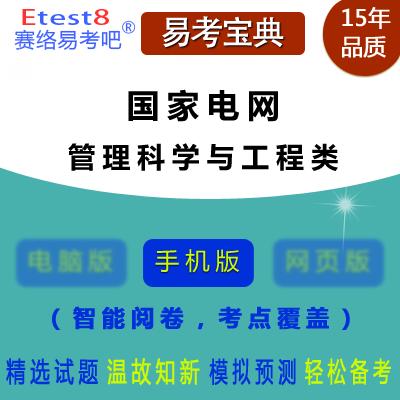 2018年国家电网招聘考试(管理科学与工程类)易考宝典手机版