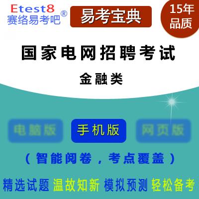 2018年国家电网招聘考试(金融类)易考宝典手机版
