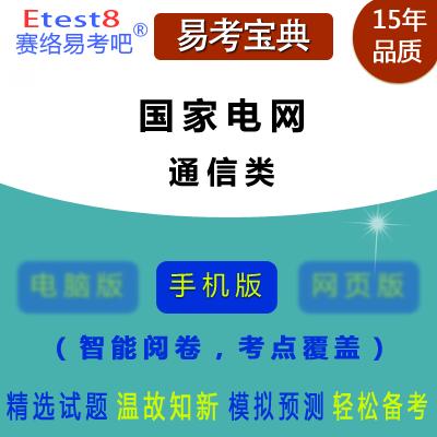 2019年国家电网招聘考试(通信类)易考宝典手机版