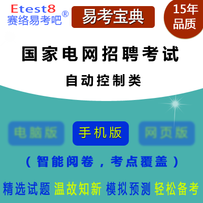 2018年国家电网招聘考试(自动控制类)易考宝典手机版