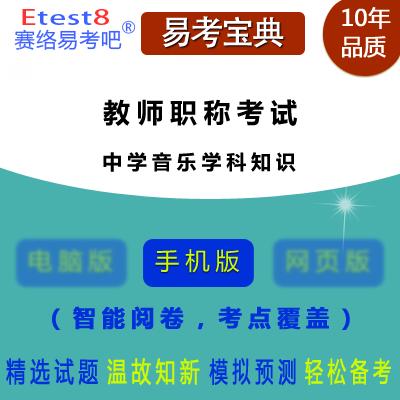 2019年教师职称考试(中学音乐学科知识)易考宝典手机版