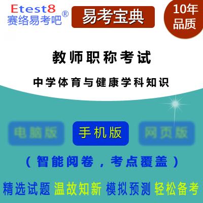2019年教师职称考试(中学体育与健康学科知识)易考宝典手机版