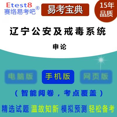 2017年辽宁公安及戒毒系统招聘考试(申论)手机版