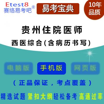 2017年贵州住院医师规范化培训考试(西医综合+病历书写)手机版