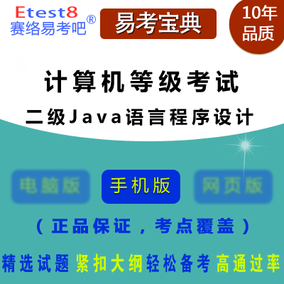 2017年计算机等级考试(二级Java语言程序设计)易考宝典软件(手机版)