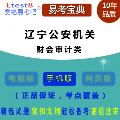 2019年辽宁公安机关招聘考试(财会审计类)易考宝典手机版