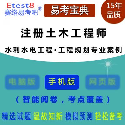 2019年勘察设计注册土木工程师考试(水利水电工程・工程规划专业案例)易考宝典手机版
