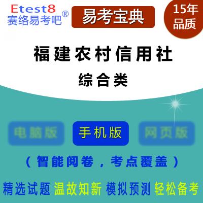2019年福建农村信用社公开招聘考试(综合类)易考宝典手机版