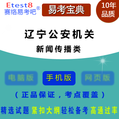 2017年辽宁公安机关招聘考试(新闻传播类)易考宝典手机版