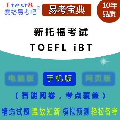2019年新托福考试(TOEFL iBT)易考宝典手机版
