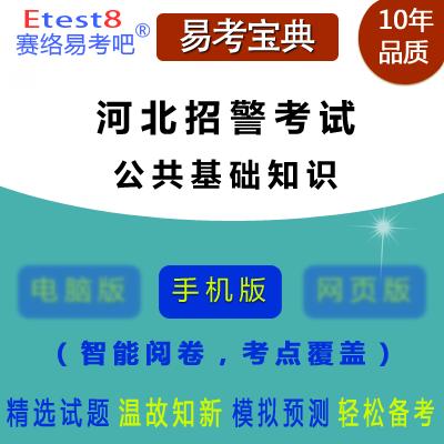 2019年河北招警考试(公共基础知识)易考宝典手机版