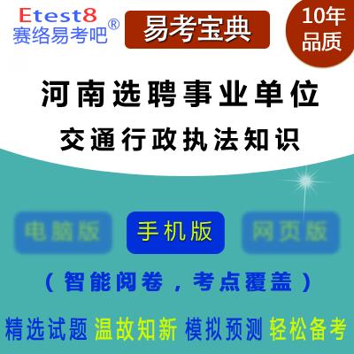2019年河南公开选聘事业单位工作人员考试(交通行政执法知识)易考宝典手机版