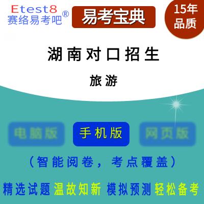 2019年湖南对口招生考试(旅游)易考宝典手机版