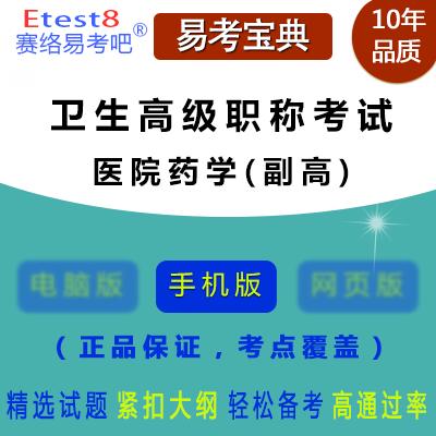 2019年卫生高级职称考试(医院药学)易考宝典手机版(副高)
